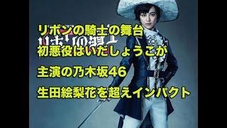 リボンの騎士の舞台、初悪役はいだしょうこが主演の乃木坂46生田絵梨花を超えインパクト!ついにビジュアル公開! 先ごろ発表された、なか...