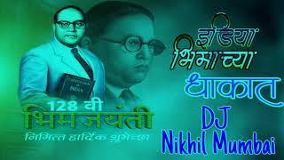 INDIA BHIMACHY DHAKAT {VAIBHAV KHUNE} DJ NIKHIL MUMBAI