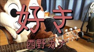 好き/西野カナ/ギターコード