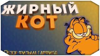 ОБЗОР ФИЛЬМА Гарфилд