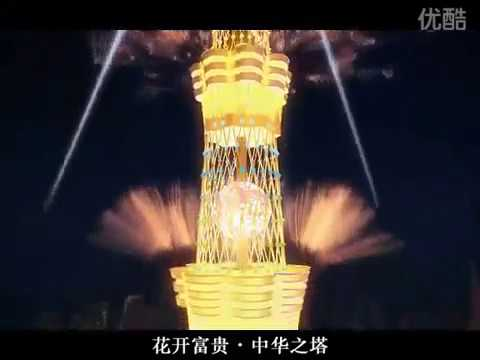 Fuzhou Haixi Tower video