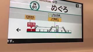 東京メトロ南北線9000系各駅停車浦和美園行きトレインビジョン 目黒→白金台