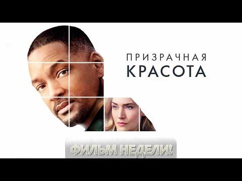Фильм недели Призрачная красота