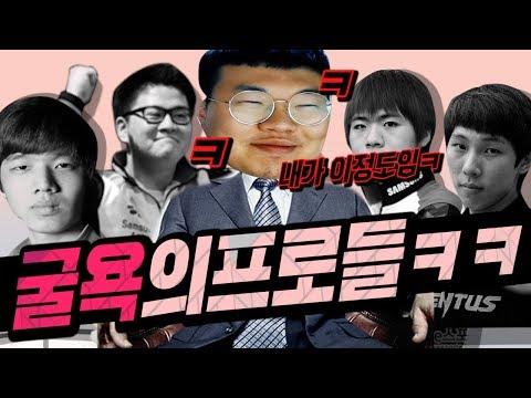 """""""스타BJ멸망전""""이 개최됐는데 김봉준이 1티어로 등극?! 빗발치는 섭외전화 ㅋㅋㅋ"""