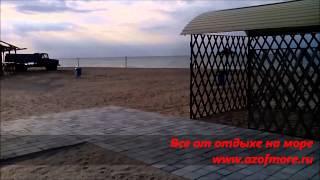Голубицкая. Центральный пляж 2015 года(Видео снято в мае 2015 года, на видео Центральный пляж станицы Голубицкой со смотровой вышки спасателя .. С..., 2015-05-17T21:04:19.000Z)