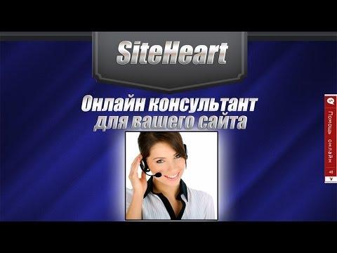 Первоклассный онлайн консультант Siteheart для Joomla