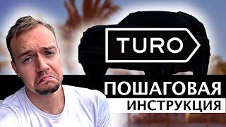 Как начать сдавать машину на Turo / Самый неудачный авто для аренды