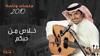راشد الماجد - خلاص من حبكم (جلسات وناسه) | 2010