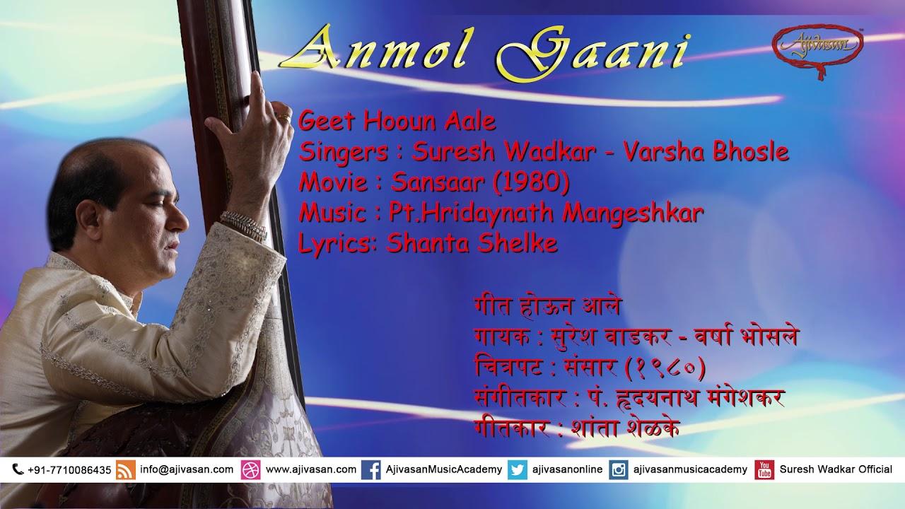 Geet Hooun Aale | Sansaar (1980) | Suresh Wadkar | Varsha Bhosle | Marathi  Song