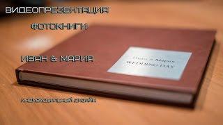 Презентация фотокниги: Иван и Мария.(, 2015-12-24T12:36:31.000Z)
