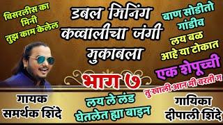 ले लंड घेतलेत बाईन - Shindeshahi Mukabla - Samarthak Shinde Ws Deepali Shinde- S & Son's Production