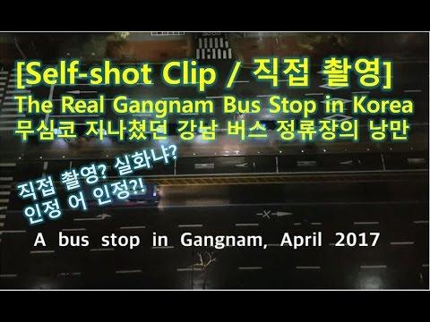 [Seoul Korea] Real Gangnam Street (bus, cab, people, etc.) / 직접 찍은 강남의 한 정류장 모습 (깔금, 정돈)