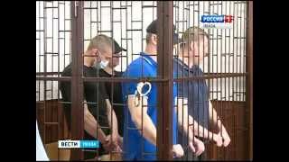 В Пензенском областном суде огласили приговор ОПГ «Олимпия»(В Пензенском областном суде огласили приговор ОПГ «Олимпия» Полный текст: http://penza.rfn.ru/region/rnews.html?id=211933&rid=572&iid=..., 2014-07-04T14:16:20.000Z)