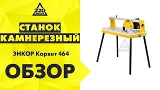 Обзор Станок камнерезный ЭНКОР Корвет-464