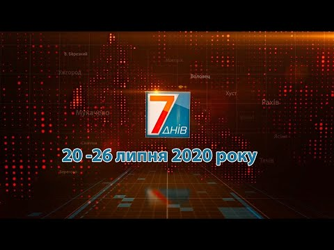 """Підсумкова програма """"7 днів"""" 20 -26 липня 2020 р"""