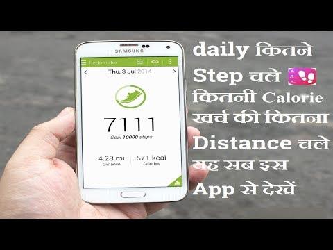 Step Counter - Pedometer | कितने Step चले, कितनी Calorie खर्च की सब देखें