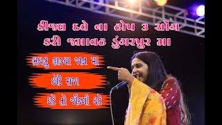Kinjal Dave New Song 2019 Bhaylu Halya Jaan ma I vira viral I Ghate to Zindgi ghate I કિંજલ દવે
