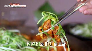 [생방송 오늘 저녁] 닭갈비에 파채가 듬뿍~ 파닭갈비,…