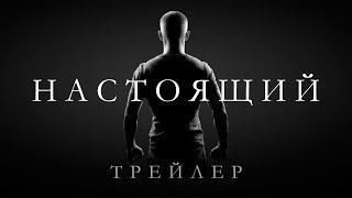 НАСТОЯЩИЙ (2017) Трейлер