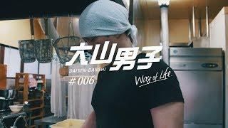 大山男子 DAISEN-DANSHI #006手打ち蕎麦や ぎんれい 絹見真世  Daisen-Town,Tottori,Japan