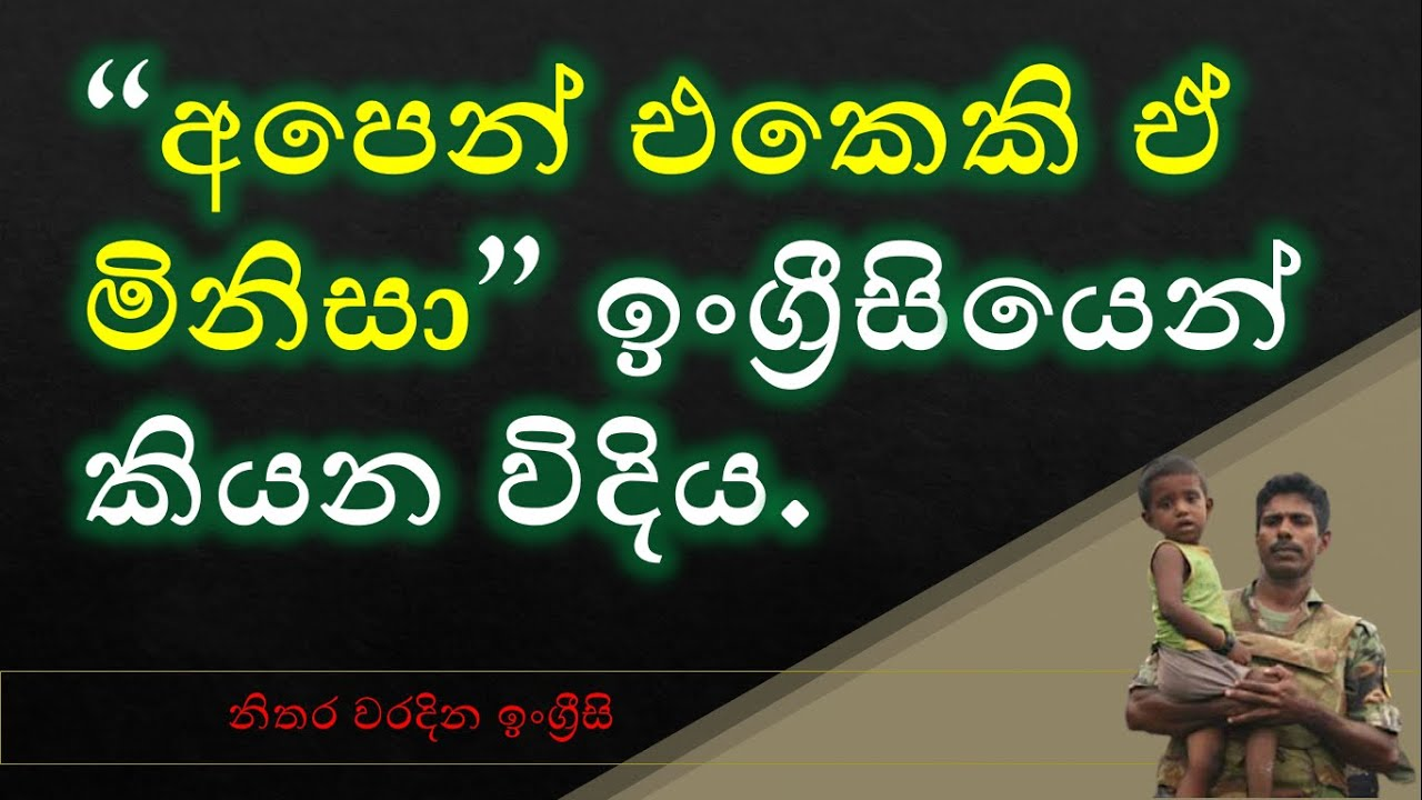 How to use ONE OF ඉගෙනගනිමු  l Free English in Sinhala