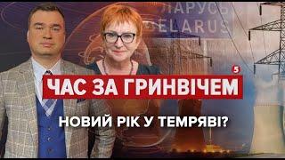 Світло від Луки таємні переговори у Білорусі за відмашкою з Банкової Час за Гринвічем