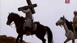 Святые воины. Ричард Львиное Сердце и Саладин. 1 серия