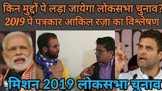 2019 लोकसभा चुनाव।किन मुद्दों पे होगा चुनाव जानिए National India News के आकिल रज़ा से।ModivsRahul