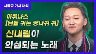 [가사해석] 지코+GD+송민호=아퀴나스