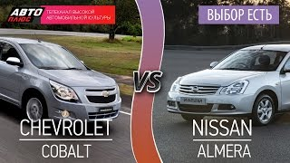Выбор есть!  - Chevrolet Cobalt и Nissan Almera