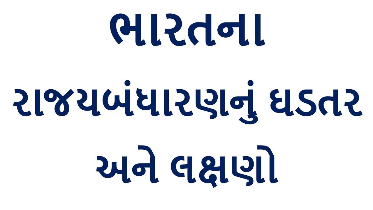 Bhartiya Samvidhan In Gujarati Pdf