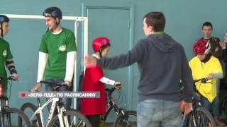 В школах начались уроки езды на велосипеде по правилам
