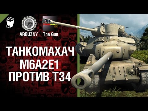 Танкомахач Мс 1 Против Т1