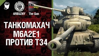 М6А2Е1 против Т34 - Танкомахач №35 - от ARBUZNY и TheGUN [World of Tanks]