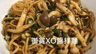 XO醬黑白菇拌麵 | 舒醒好味