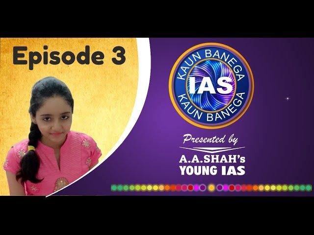 Kaun Banega IAS (UPSC Quiz Show 2019) Episode 3 | IAS MCQ Question and Answer | GK Quiz