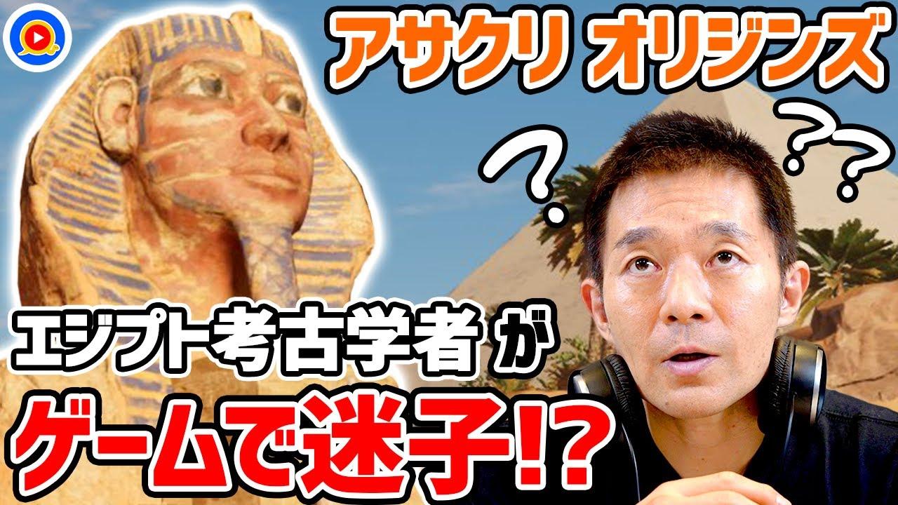 エジプト考古学者が古代エジプトで迷子に!?【アサクリ】