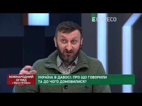 Espreso.TV: Делегацію України цікавило селфі на фоні світового бомонду