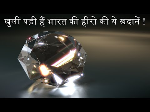 खुली पड़ी हैं भारत की हीरों की ये खदाने  ! Unattended Diamond Mines Of India ! In Hindi