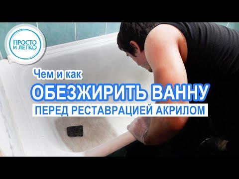 Как обезжирить ванну перед реставрацией жидким акрилом.
