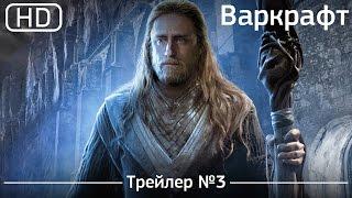 Варкрафт (Warcraft) 2016.  Трейлер №3 [1080p]