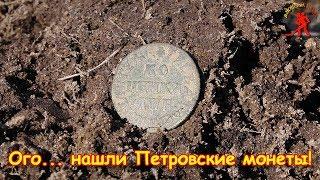 Ого... нашли Петровские монеты!