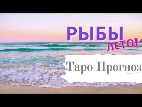 Рыбы ЛЕТО 2021 | Таро Гороскоп для Рыб | Vilena
