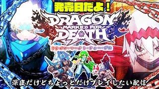 [LIVE] 【祝!発売】O2PAIのDragon Marked For Death【ドラゴンMFD】