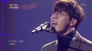불후의명곡 Immortal Songs 2 - 이현 - 소주 한 잔.20180224