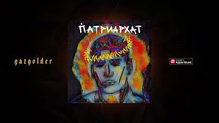 MATRANG - ПАТРИАРХАТ