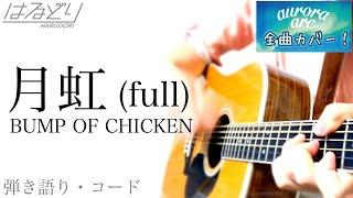 【弾き語り】月虹 gekko (full フル) / BUMP OF CHICKEN 『aurora arc』  コード付【からくりサーカス Acoustic Cover】