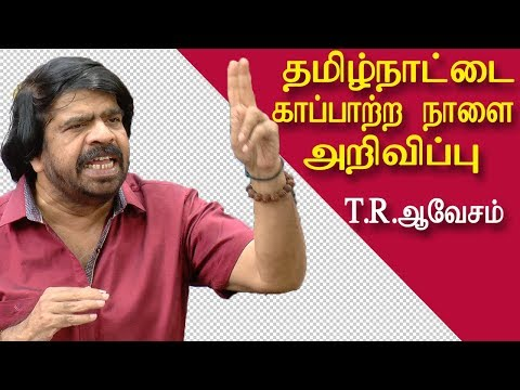 tr new plan to save tamilnadu announcement tomorrow news tamil, tamil  news, tamil news redpix