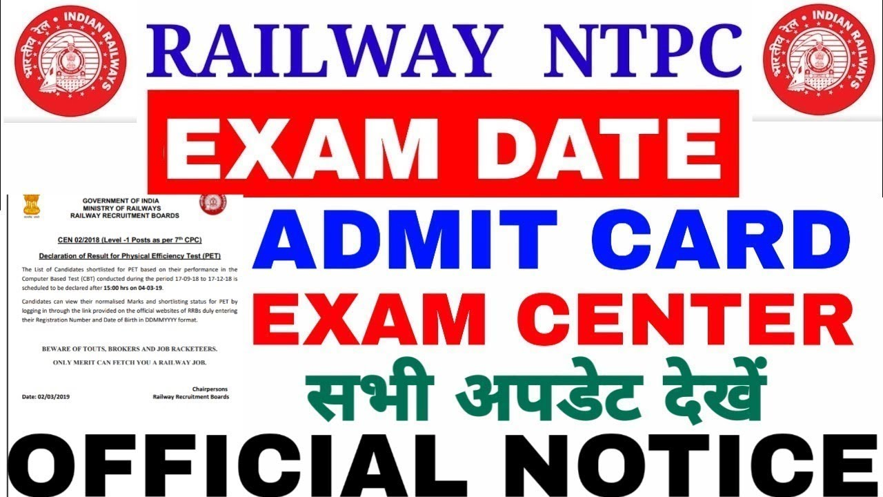 RRB NTPC EXAM DATE 2019 | RRB NTPC 2019 EXAM CENTER | RRB NTPC 2019 EXAM  DATE
