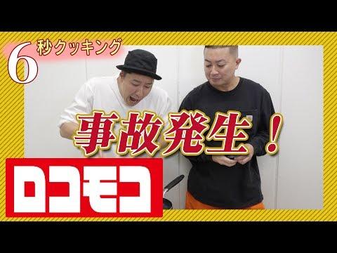 【6秒クッキング】ロコモコ